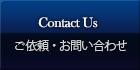 Contact Us/ご依頼・お問い合わせ